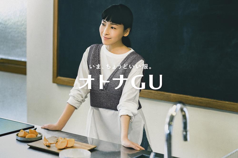 【大人のGU】麻生久美子さん登場!「おすすめ大人アイテム」5選【2,000円以下】