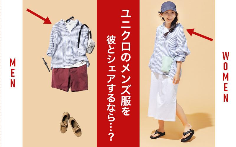 ユニクロ「メンズのストライプシャツ」大人女子コーデ2つ【彼用コーデも】