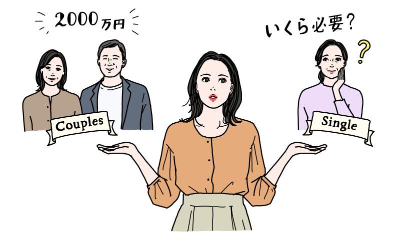 女性が一生独身だった場合のお金の問題|①やっぱり老後に2000万円必要?