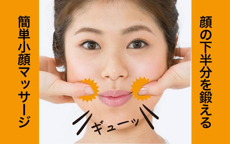 【小顔】簡単3ステップ!顔の下半分を鍛える【デブ筋ながし】マッサージ