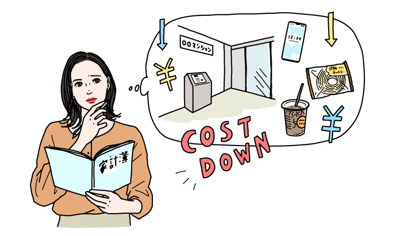 女性が一生独身だった場合のお金の問題|②今のうちにムダな出費を減らす方法3選