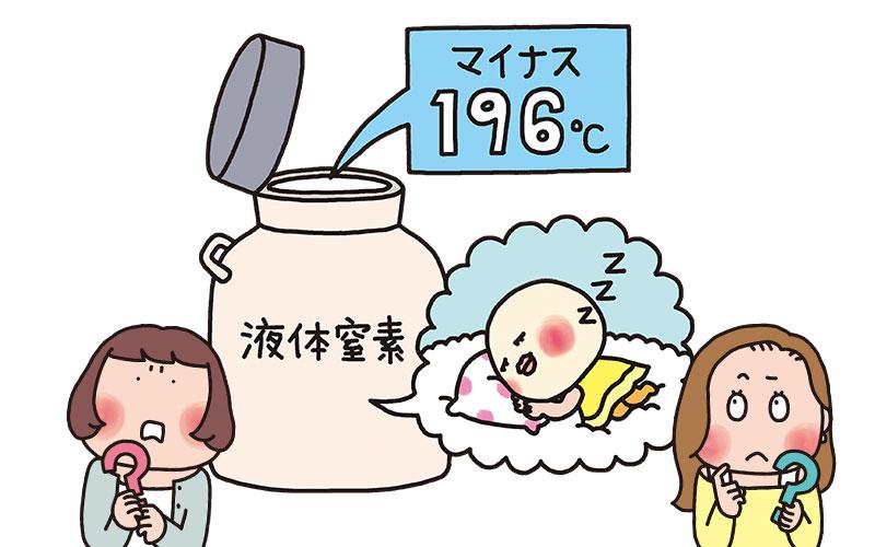 「卵子凍結」アラサー女子の場合【メリット、デメリット、費用…】