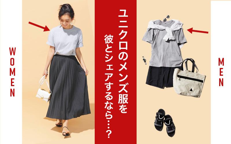 「ユニクロのメンズTシャツ」大人女子コーデ2つ【彼用コーデも】