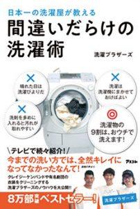 毎日の洗濯が〝好きな家事〟にな