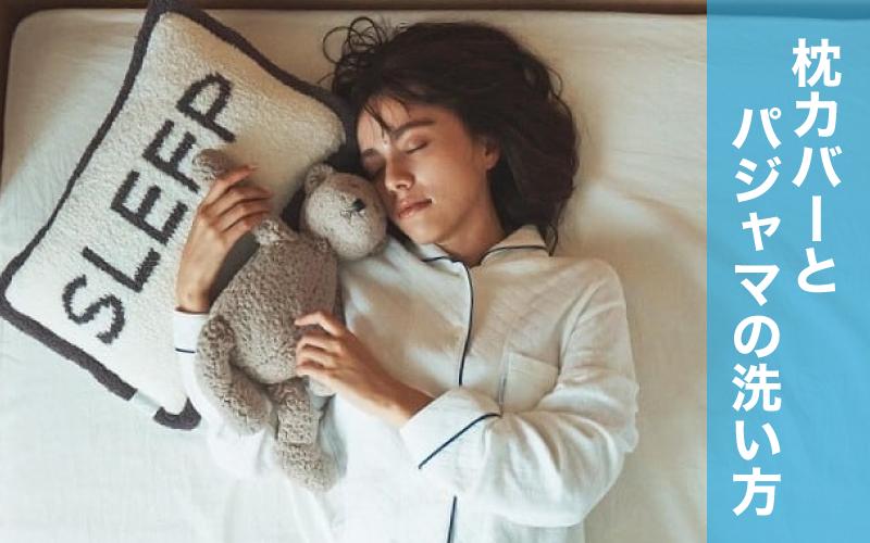 「パジャマ」「枕カバー」のクサくならない効果的な洗い方とは?