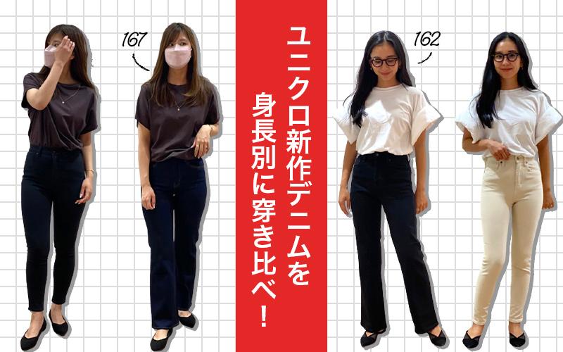 【ユニクロ】新作デニム5種を身長別で穿き比べ!今買うべきは…?