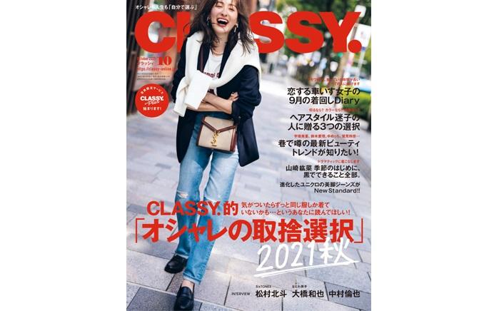 【松村北斗くんと高級ホテルで…】CLASSY.2021年10月号みどころを紹介【編集長ブログ】