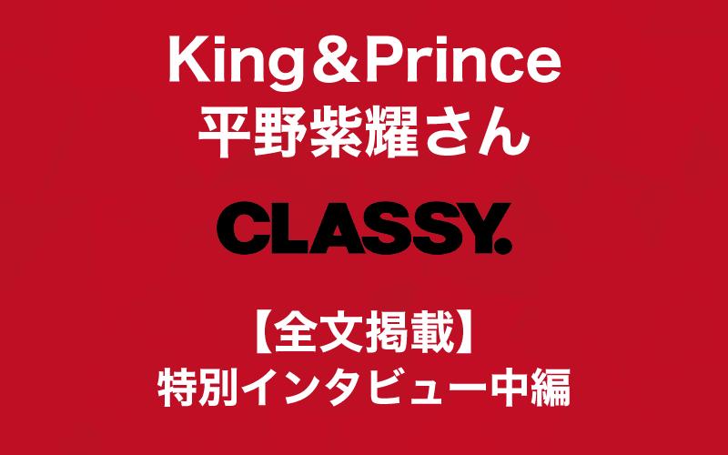 King&Prince平野紫耀さんの5つの魅力【CLASSY.特別インタビュー中編】