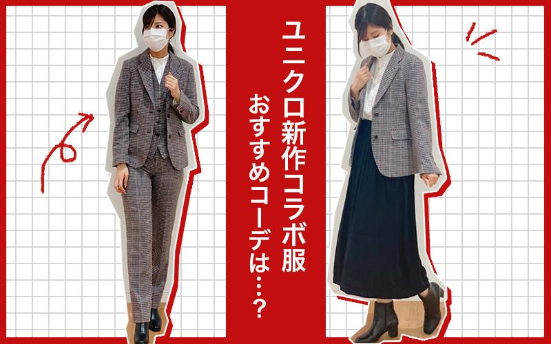 【8月27日発売】ユニクロ「新作コラボ」のおすすめコーデ【セットアップ編】