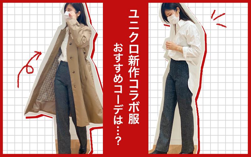 【8月27日発売】ユニクロ「新作コラボ」のおすすめコーデ【白シャツ編】