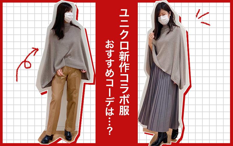 【8月27日発売】ユニクロ「新作コラボ」のおすすめコーデ【ニットポンチョ編】