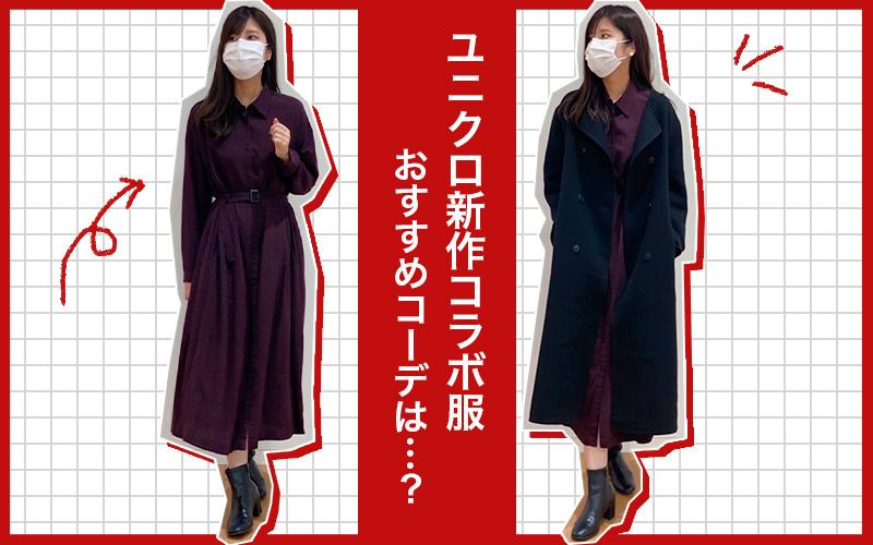 【8月27日発売】ユニクロ「新作コラボ」のおすすめコーデ【柄ワンピ編】