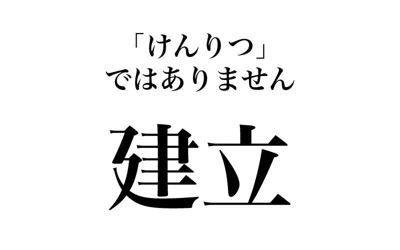【漢字】「建立=けんりつ」は間違い!意外と知らない漢字の読み方3選