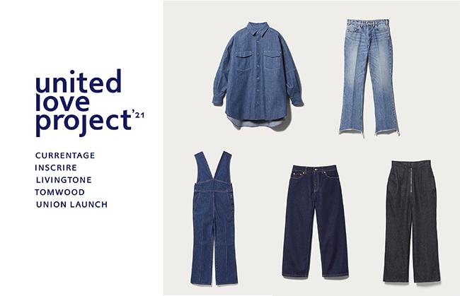 ユナイテッドアローズ×人気ブランドのチャリティプロジェクト『united LOVE project 2021』が始動!