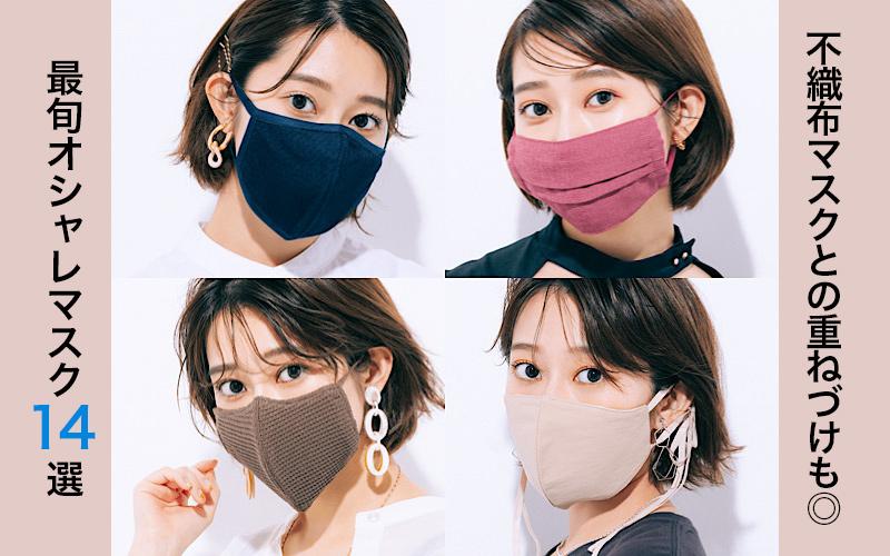 【桜井玲香】不織布マスクの上に重ねてもオシャレな「ファッションマスク」14選