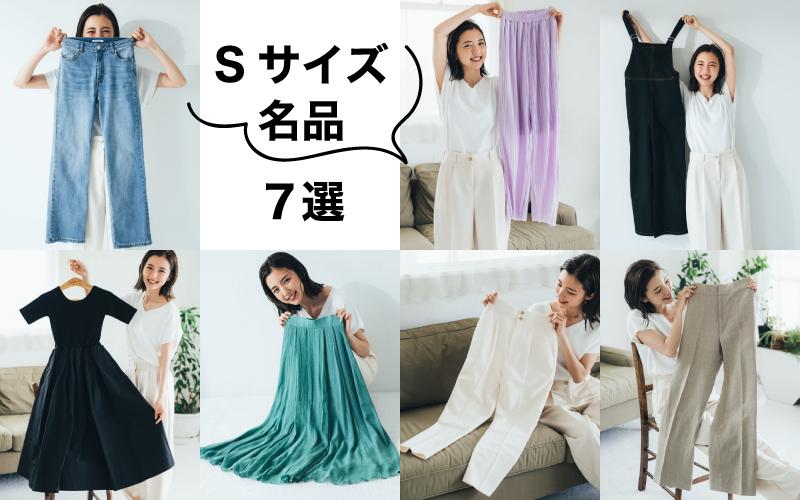身長が低い人向けブランドの「名品アイテム」7選【真野恵里菜さんが着てみた】
