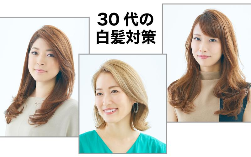 30代白髪対策「タイプ別!白髪を隠しやすいヘアカラー」3選