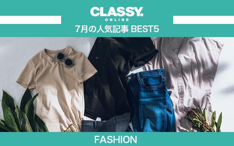 【CLASSY.】2021年7月の人気「ファッション」記事ランキングBEST5【ユニクロ他】