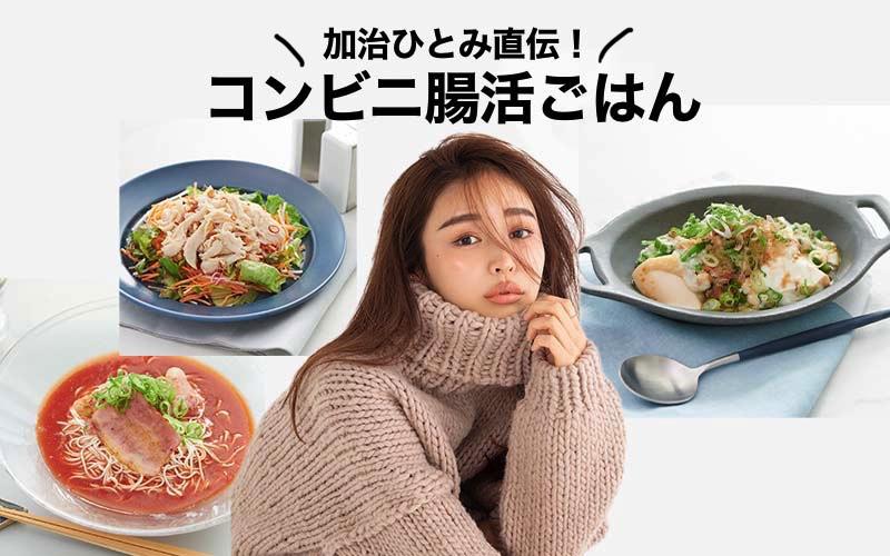 加治ひとみが伝授!コンビニ食材だけ&時短で作れる「腸活ごはん」3選