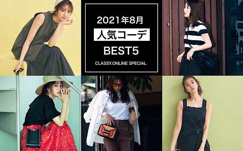 【今日の服装】8月の人気コーデランキングベスト5【明日着る服がない】