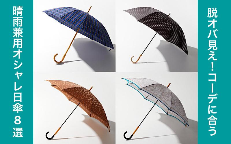 おばさん見えしない!晴雨兼用「オシャレ日傘」8選