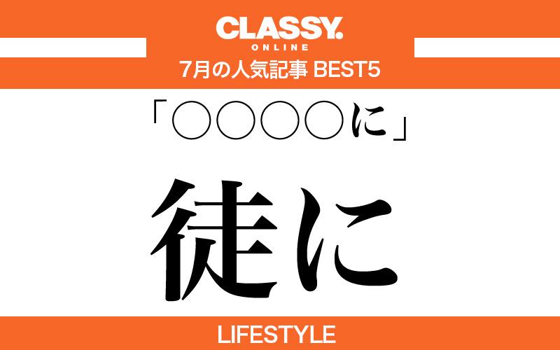 【CLASSY.】2021年7月の人気「ライフスタイル」記事ランキングBEST5【実は読めない漢字他】