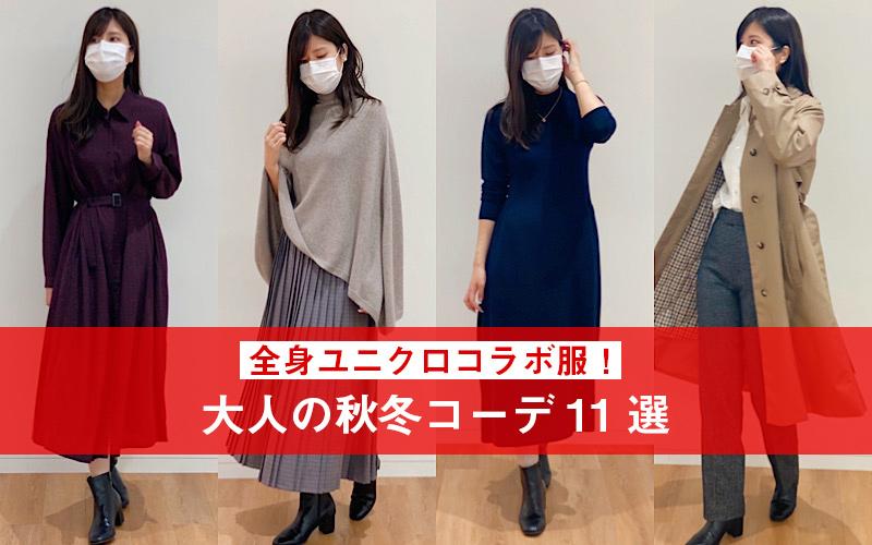 【全身ユニクロ】話題のコラボ服でアラサー女子の秋冬着回しコーデ11選