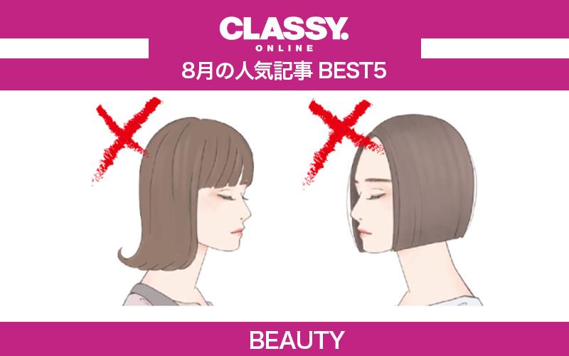 【CLASSY.】2021年8月の人気「美容」記事ランキングBEST5【NGヘア、ウルフカット他】