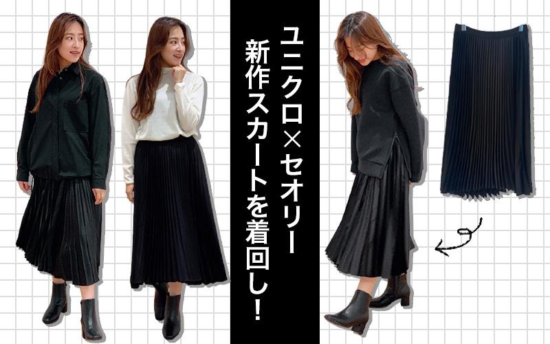 【ユニクロ×セオリー】発売前から話題!「黒プリーツスカート」を使った大人コーデ3選【5,900円】