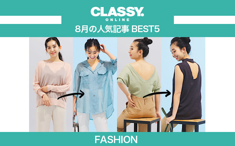 【CLASSY.】2021年8月の人気「ファッション」記事ランキングBEST5【低身長コーデ、不織布マスク他】