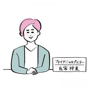氏家祥美さん・ファイナンシャル