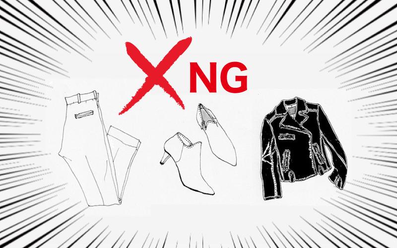 【カジュアル大人女子編】「いつかまた着るかも…」という日がもう来ない服3つ