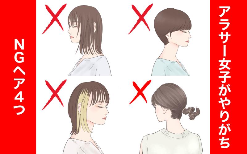 アラサー女子の「ちょっと惜しい!ありがちNGヘア」4つ