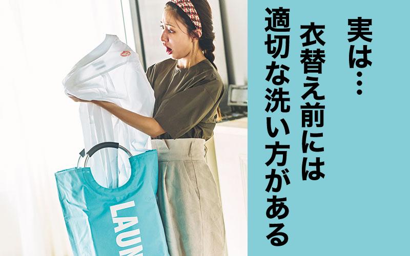 【衣替え】連休がチャンス!夏物を「しまう前の洗い方&収納」のコツ