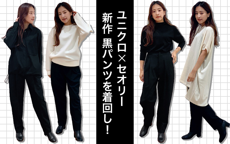 【ユニクロ×セオリー】本日発売「黒パンツ」の着回し力が高すぎる!【3,900円】