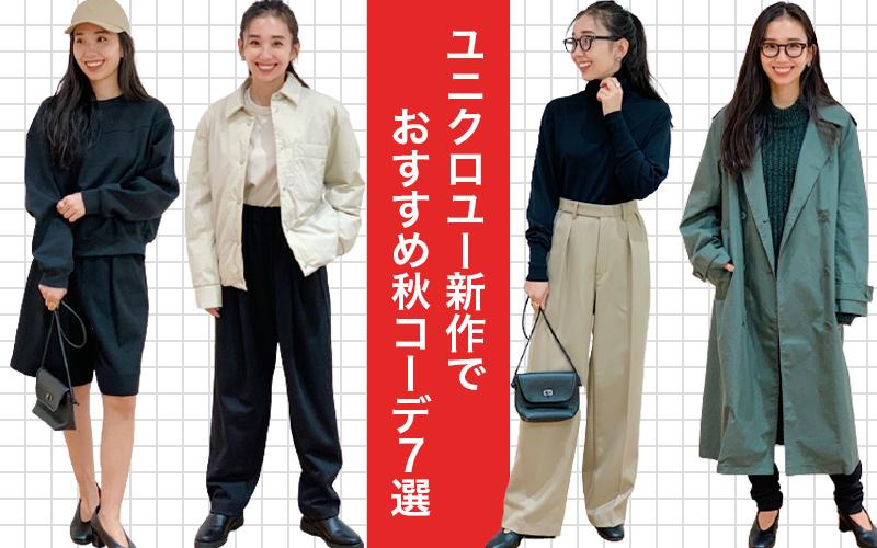 【ユニクロ】Uniqlo U新作を使ったアラサー女子におすすめの秋コーデ7つ