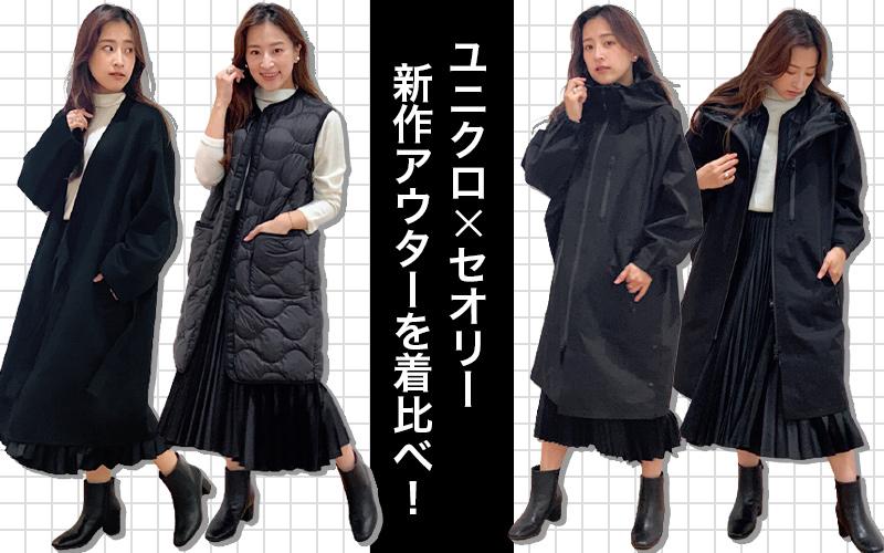 【ユニクロ×セオリー】黒アウター派必見!注目のコート3型を着比べてみた【アラサー冬コーデ】