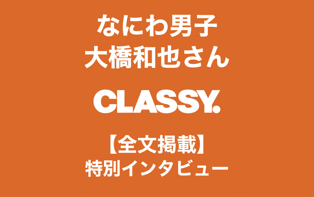 なにわ男子・大橋和也さんが「〇〇の秋」と言われて真っ先に思い浮かぶのは…【CLASSY.特別インタビュー】