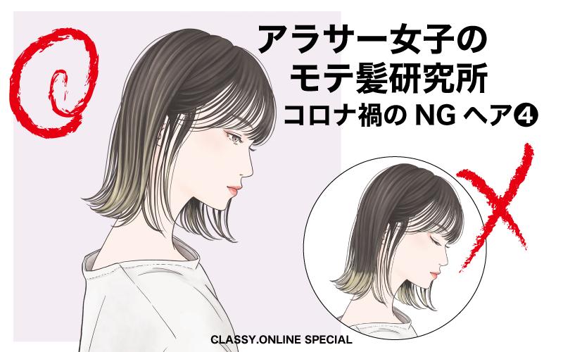 アラサー女子の、コロナ禍にやめたほうがいいNGヘア「デザインカラー」