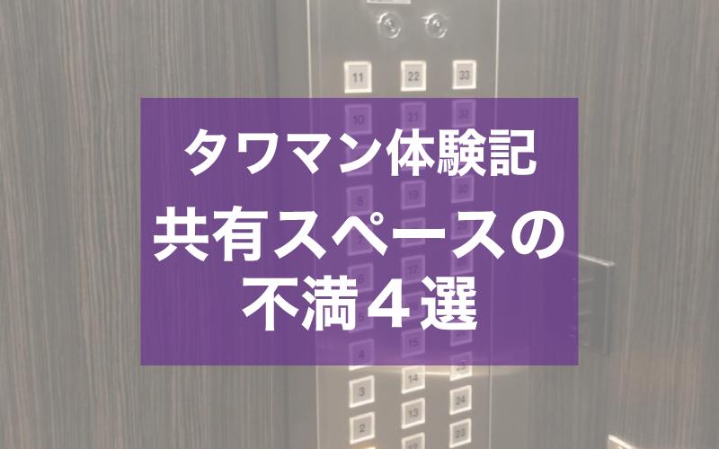 タワーマンションに住んでわかった「共有スペースへの不満」4つ【タワマン体験記】