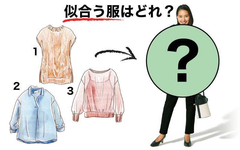 自分の体型に似合う「今年のトレンド服」3選【骨格診断クイズ】