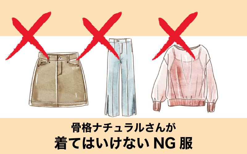 【骨格診断】大人が着てはいけない「トレンド服」3つ【ナチュラル体型の場合】