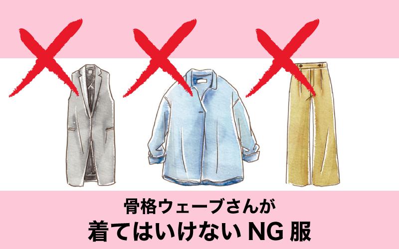 【骨格診断】大人が着てはいけない「トレンド服」3つ【ウェーブ体型の場合】