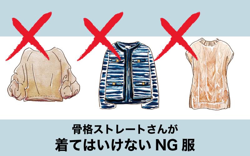 【骨格診断】大人が着てはいけない「トレンド服」3つ【ストレート体型の場合】