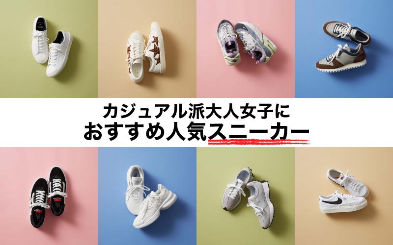 【2021年秋】大人女子のおすすめ「スニーカー」11選【NIKE、コンバース…】