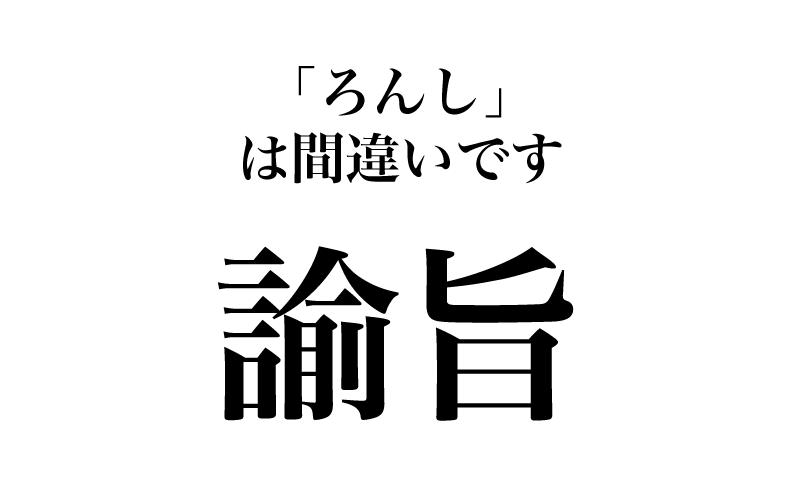 【漢字】「諭旨=ろんし」は間違い!意外と知らない漢字の読み方3選