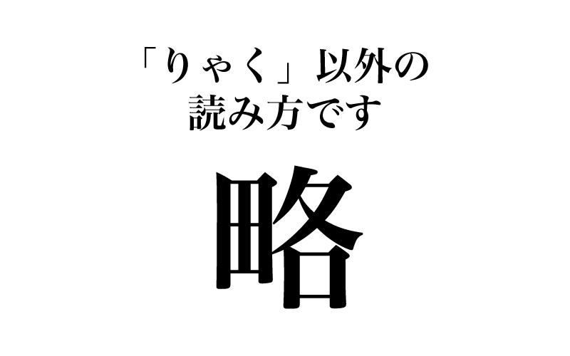 【漢字】「略=りゃく」は間違い!意外と知らない漢字の読み方3選