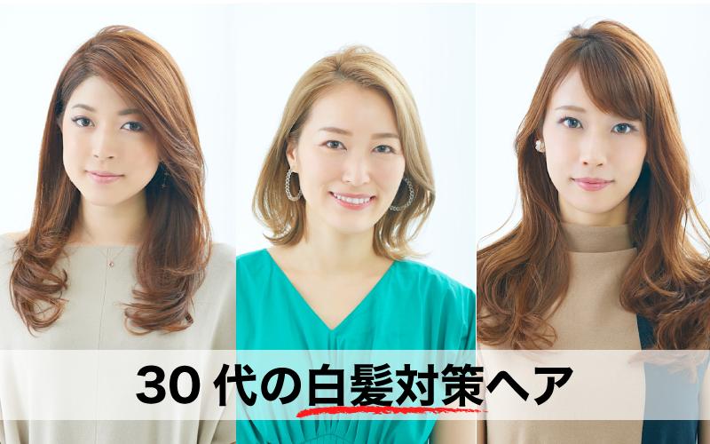 30代の白髪対策「タイプ別のおすすめの髪型」3つ
