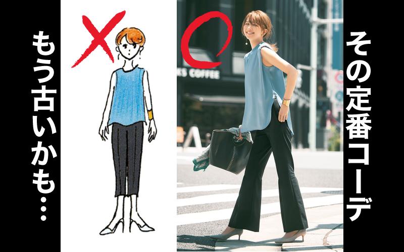 そのコーデ、実はもう古いです「通勤服にクロップトパンツ」