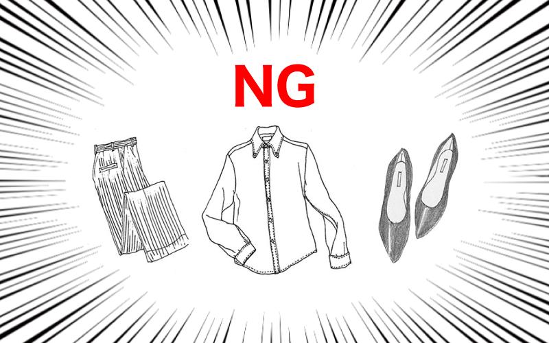 【働く大人女子編】「いつかまた着るかも…」という日がもう来ない服3つ